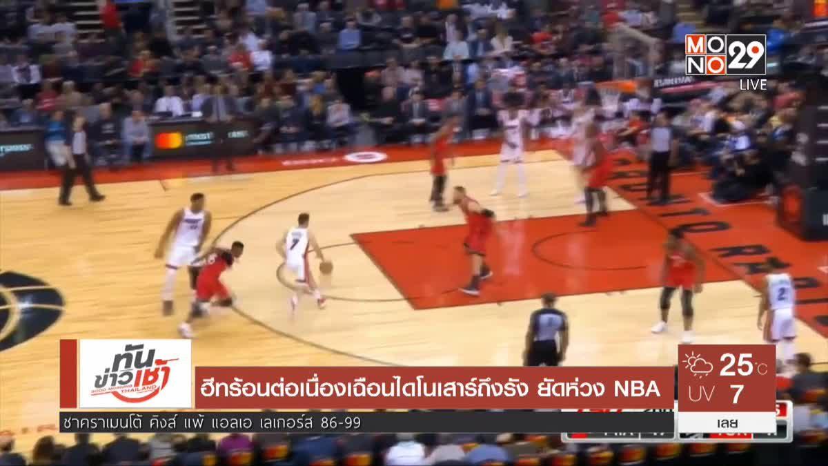 ฮีทร้อนต่อเนื่องเฉือนไดโนเสาร์ถึงรัง ยัดห่วง NBA