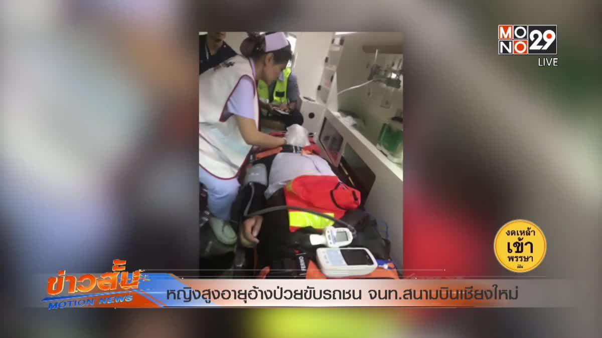 หญิงสูงอายุอ้างป่วยขับรถชน จนท.สนามบินเชียงใหม่
