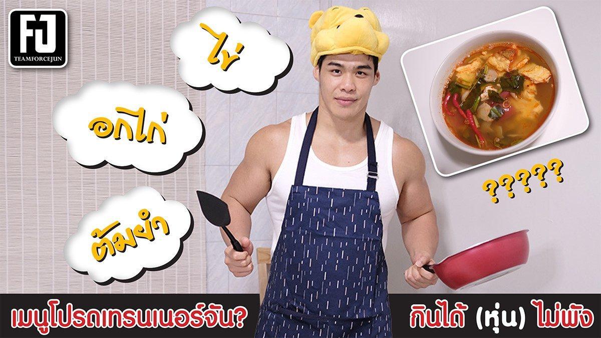 เมนูสุดโปรดของโค้ชจัน กินกันได้รึเปล่า | Exclusive On Seeme