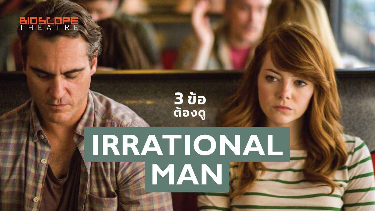 3 ข้อต้องดู Irrational Man