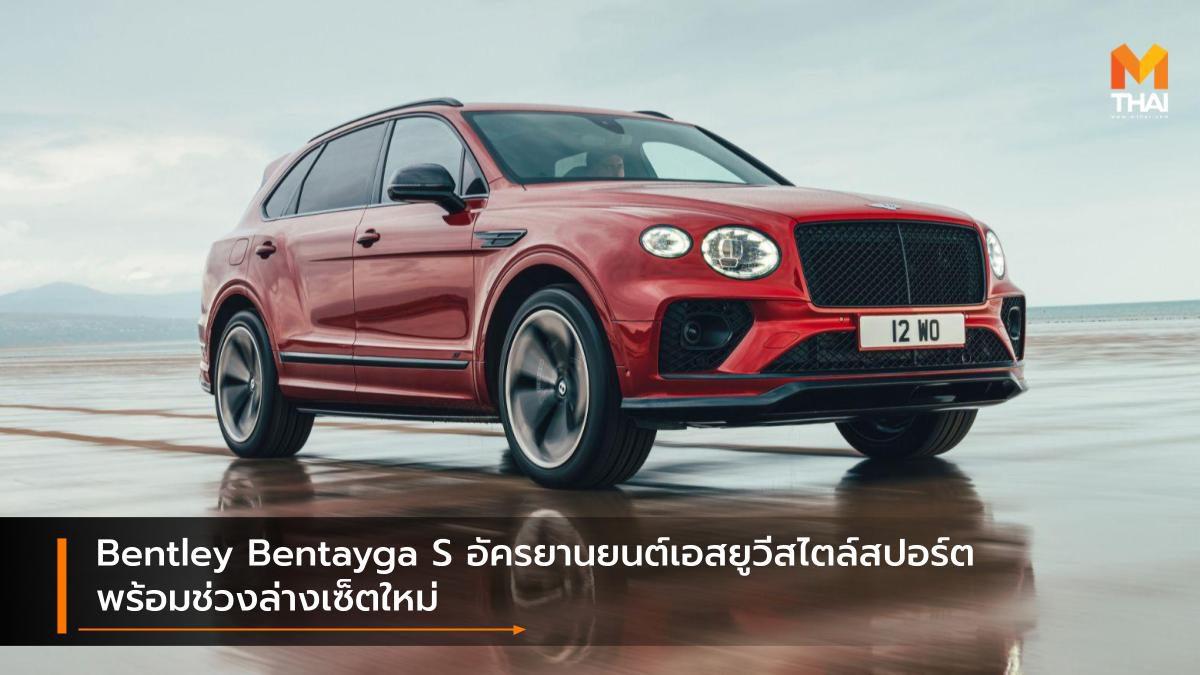 Bentley Bentayga S อัครยานยนต์เอสยูวีสไตล์สปอร์ต พร้อมช่วงล่างเซ็ตใหม่