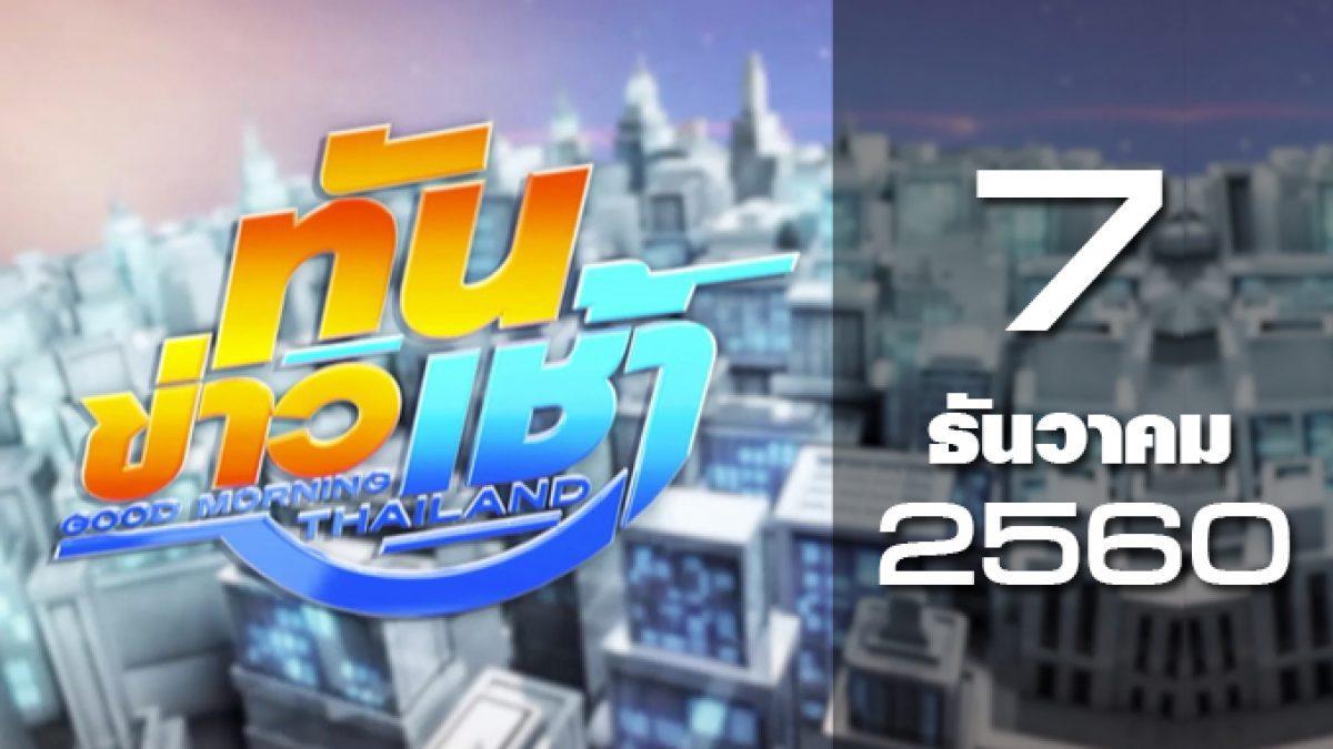 ทันข่าวเช้า Good Morning Thailand 07-12-60