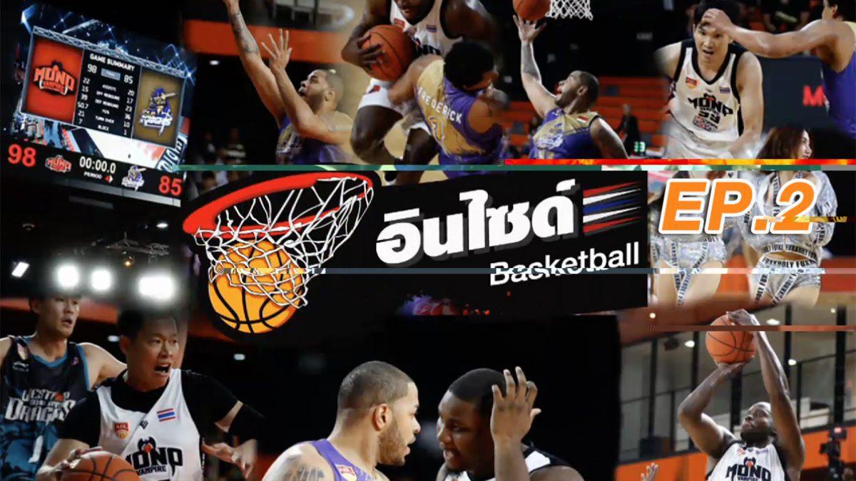 อินไซด์ Basketball by MThai EP.2