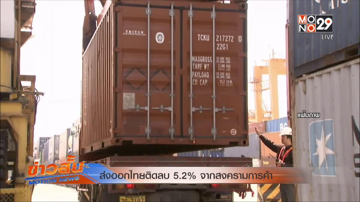 ส่งออกไทยติดลบ 5.2% จากสงครามการค้า