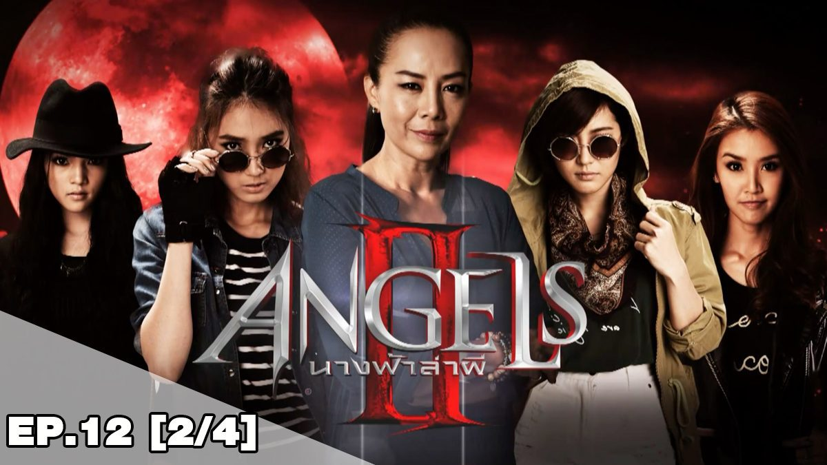 Angels นางฟ้าล่าผีภาค2 Ep.12 [2/4]