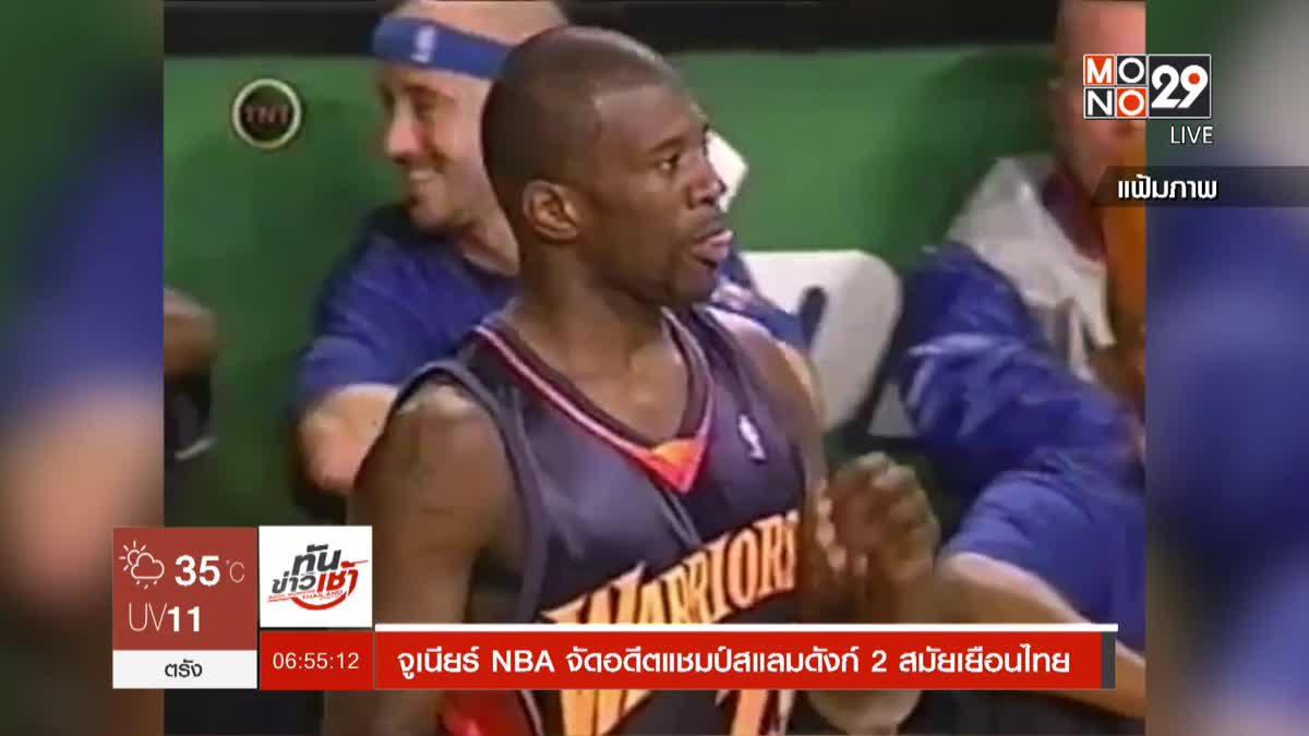 จูเนียร์ NBA จัดอดีตแชมป์สแลมดังก์ 2 สมัยเยือนไทย