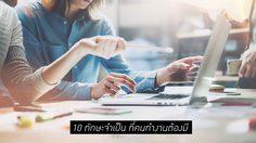 10 ทักษะ ที่จำเป็นต่อการทำงานในอนาคต สิ่งที่คนทำงานต้องมี