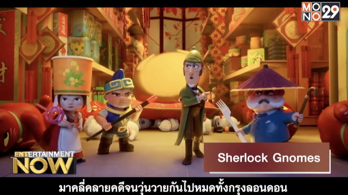 Movies Review : Sherlock Gnomes