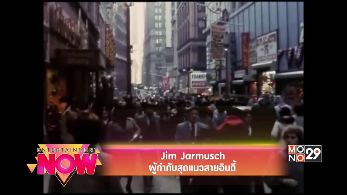 Jim Jarmusch ผู้กำกับสุดแนวสายอินดี้