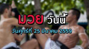 โปรแกรมมวยไทยวันนี้ วันศุกร์ที่ 25 มีนาคม 2559