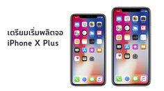 Samsung จะเริ่มเดินหน้าผลิตจอ OLED ให้กับ iPhone X Plus ในเดือนพฤษภาคมนี้