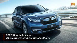 2020 Honda Avancier ปรับโฉมเพิ่มความล้ำสมัยเหนือระดับไปอีกขั้น
