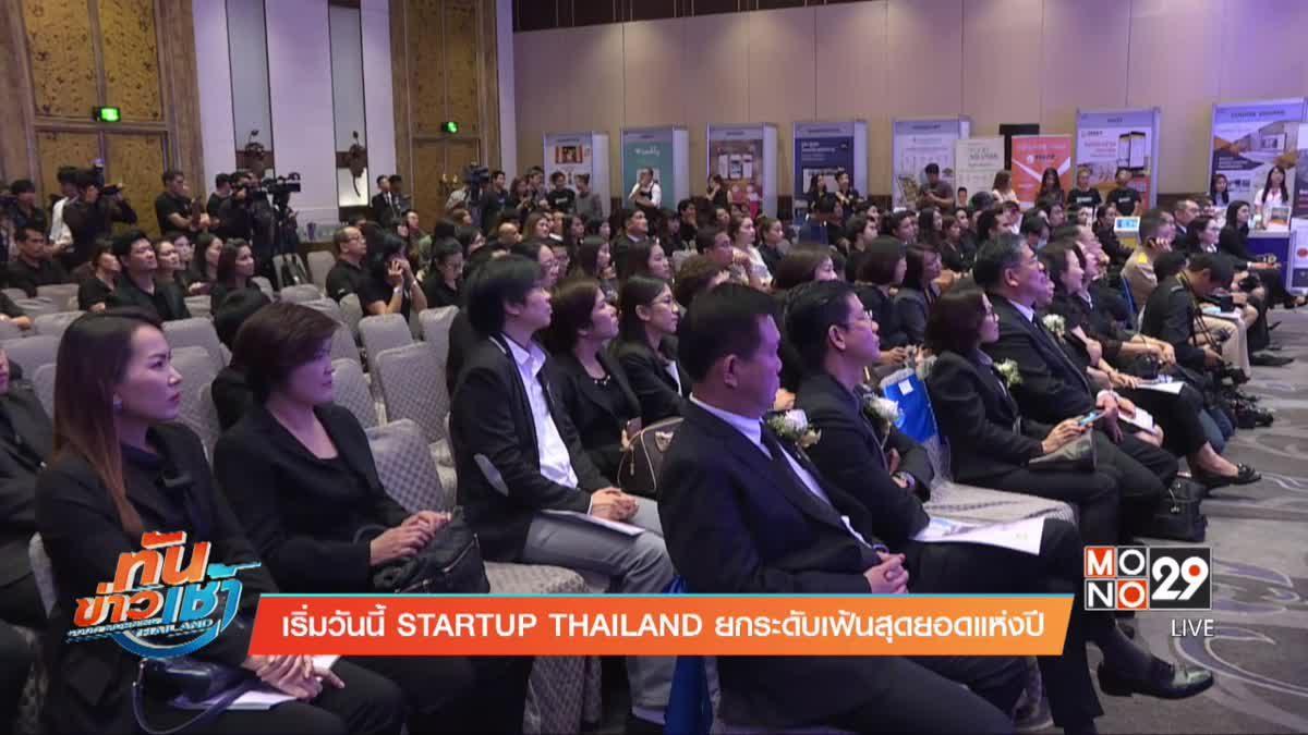 เริ่มวันนี้ STARTUP THAILAND ยกระดับเฟ้นสุดยอดแห่งปีประเภทข่าว