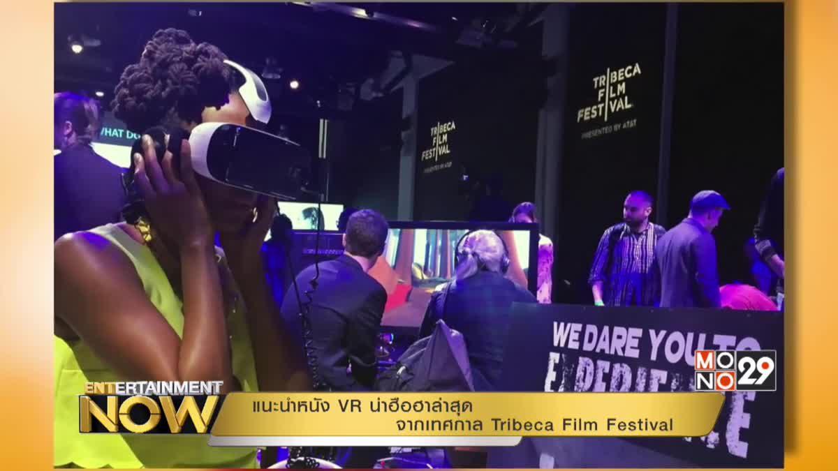 แนะนำหนัง VR น่าฮือฮาล่าสุดจากเทศกาล Tribeca Film Festival