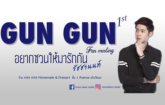 """GUN GUN 1st  fan meeting"" สุดประทับใจ ""กัน รัชชานนท์"" ทั้งร้อง ทั้งเต้น เอาใจแฟนคลับ"