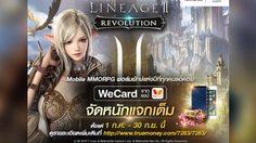 Lineage2 Revolution แท็กทีม We Card จัดเต็ม ลุ้นไดอาแดงสูงสุด 15,000 ชิ้น 45 รางวัล
