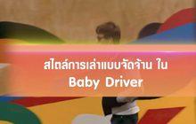 สไตล์การเล่าแบบจัดจ้านใน Baby Driver