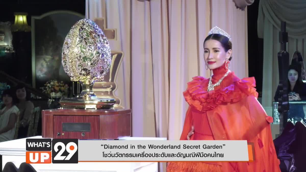 """Diamond in the Wonderland Secret Garden""โชว์นวัตกรรมเครื่องประดับและอัญมณีฝีมือคนไทย"