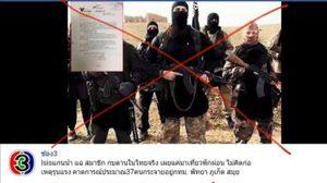 หยุดแชร์! เพจช่อง3ปลอม อ้างไอเอสบุกเข้าไทย