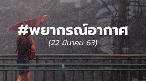 พยากรณ์อากาศวันนี้ 22 มี.ค.63 : เตือนระวังพายุฤดูร้อน ลมแรง ลูกเห็บตก