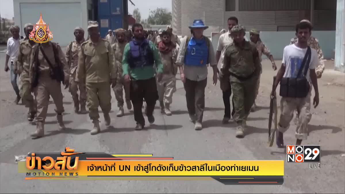เจ้าหน้าที่ UN เข้าสู่โกดังเก็บข้าวสาลีในเมืองท่าเยเมน
