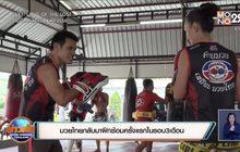 มวยไทยกลับมาฝึกซ้อมครั้งแรกในรอบ3เดือน