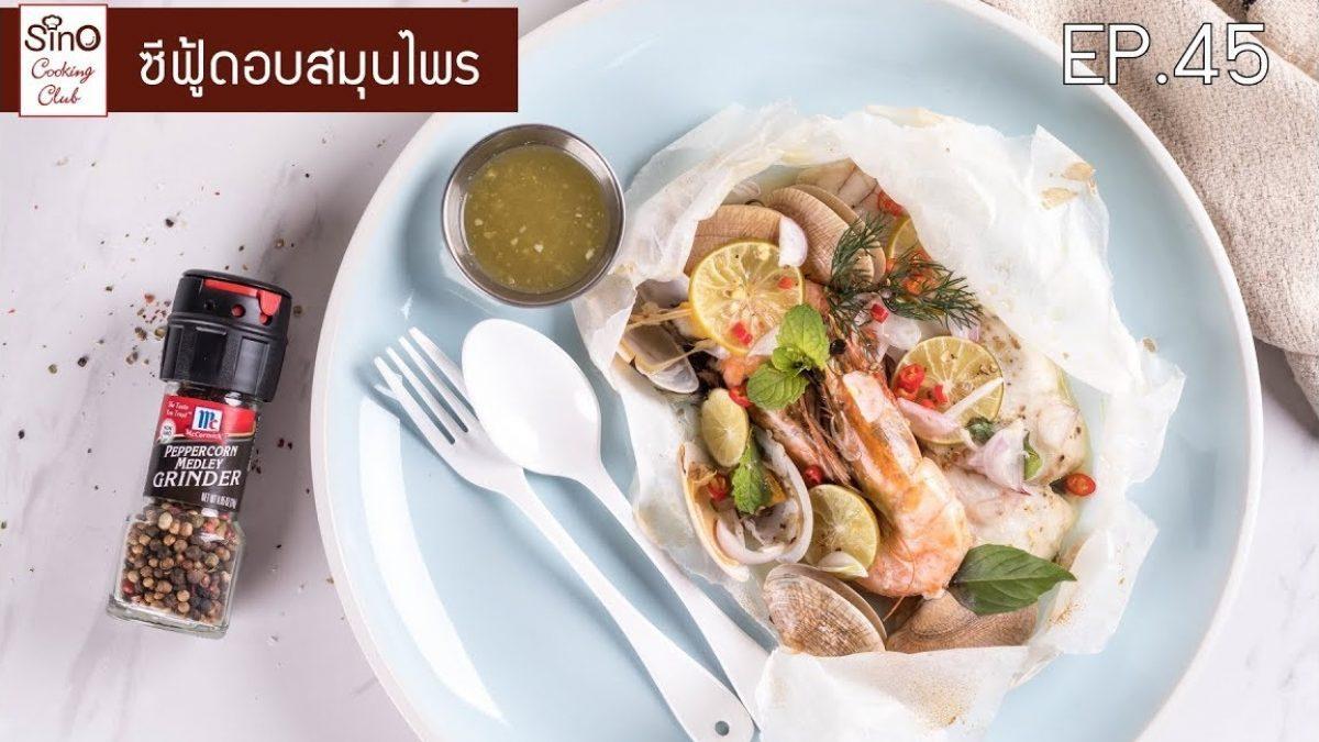 ซีฟู้ดอบสมุนไพร | EP.45 Sino Cooking Club