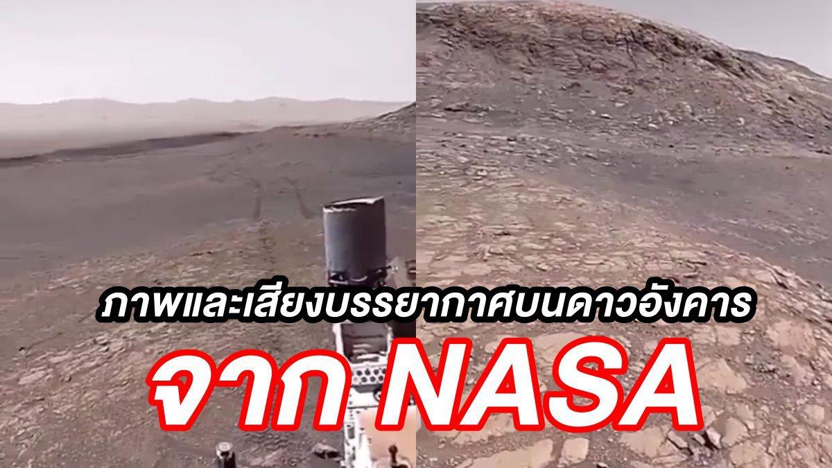 ดูกันจะๆ ภาพและเสียงบรรยากาศบนดาวอังคาร จากยานของ NASA