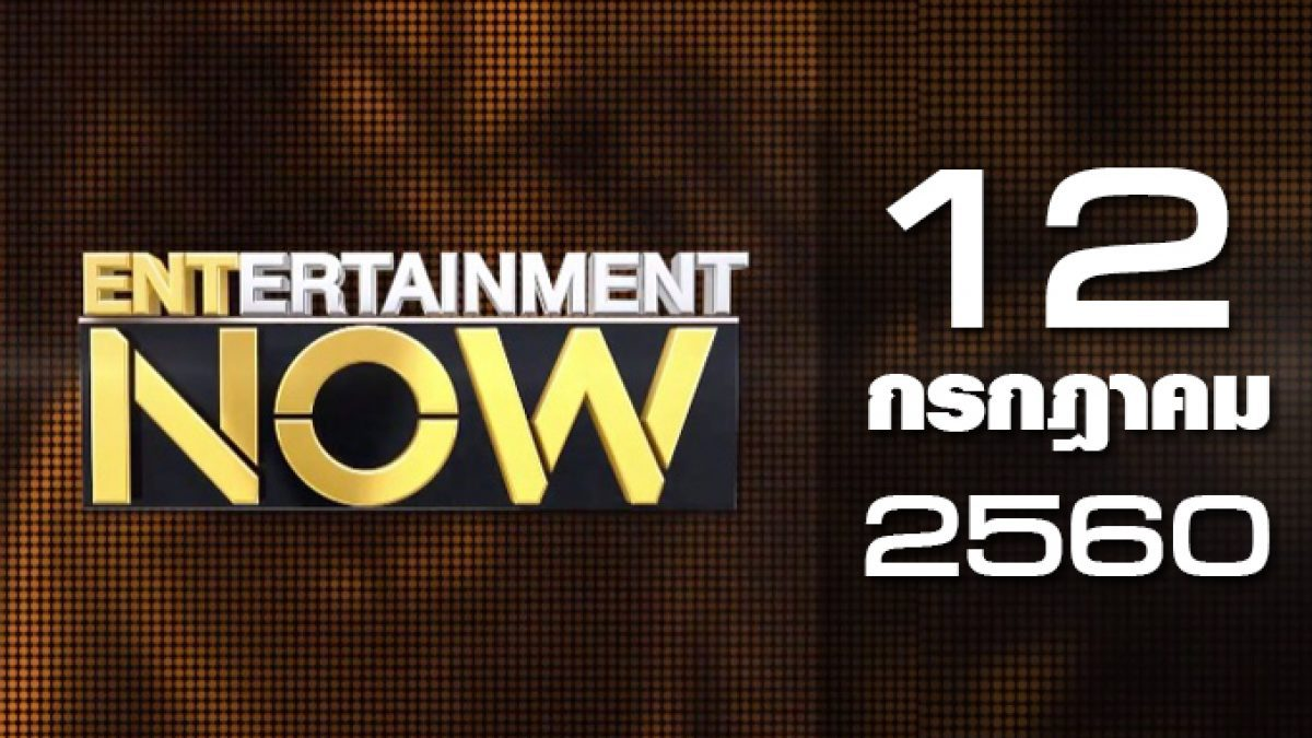 Entertainment Now 12-07-60