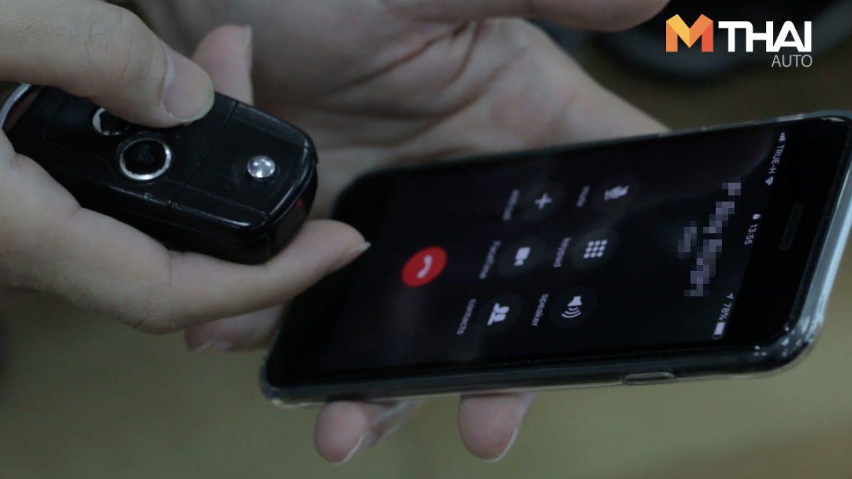 กุญแจรีโมทรถหาย โทรศัพท์มือถือช่วยได้จริงหรือไม่
