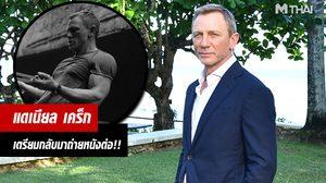แดเนียล เคร็ก เร่งฟิตร่างเตรียมกลับมาถ่ายทำหนัง 007 แล้ว!!