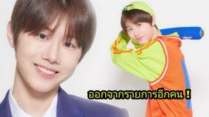 Who's next!? อิม ชีวู เด็กฝึกคนที่สองที่ออกจาก Produce X 101 !!