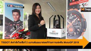 TISSOT ส่งกำลังใจเชียร์ 2 แบรนด์แอมบาสเดอร์ร่วมการแข่งขัน MotoGP 2019