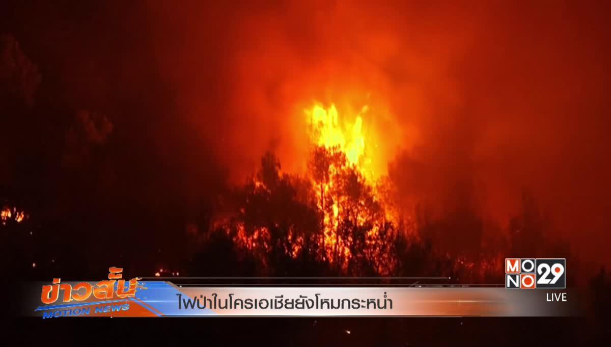 ไฟป่าในโครเอเชียยังโหมกระหน่ำ