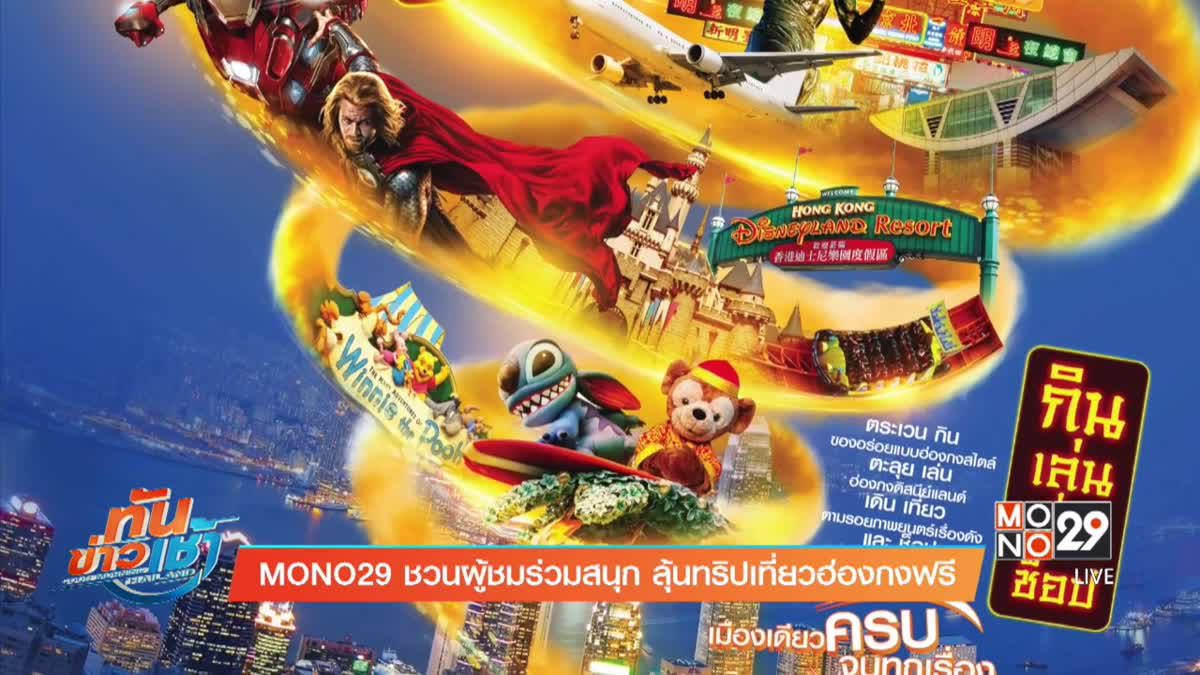 MONO29 ชวนผู้ชมร่วมสนุก ลุ้นทริปเที่ยวฮ่องกงฟรี