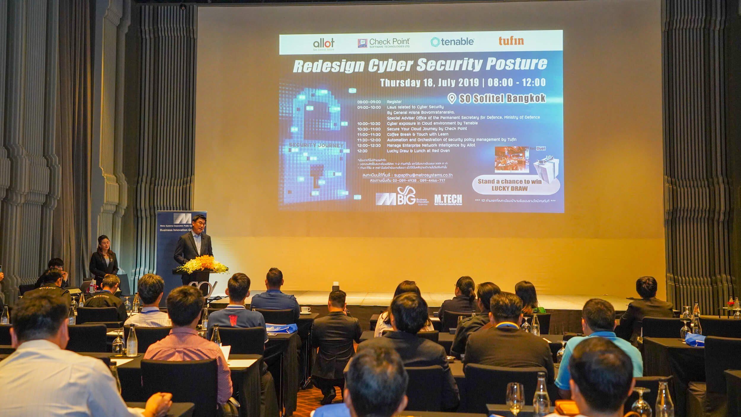 เมโทรซิสเต็มส์ฯ และ M.TECH ร่วมจัดงาน Redesign Cyber Security Posture
