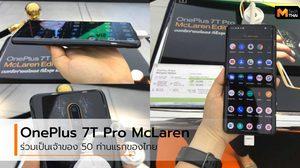 ให้เป็นเจ้าของ OnePlus 7T Pro McLaren Limited Edition รายแรกของไทย