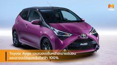Toyota Aygo เจนเนอเรชั่นหน้าจะมาแน่นอน และอาจจะใช้ขุมพลังไฟฟ้า 100%