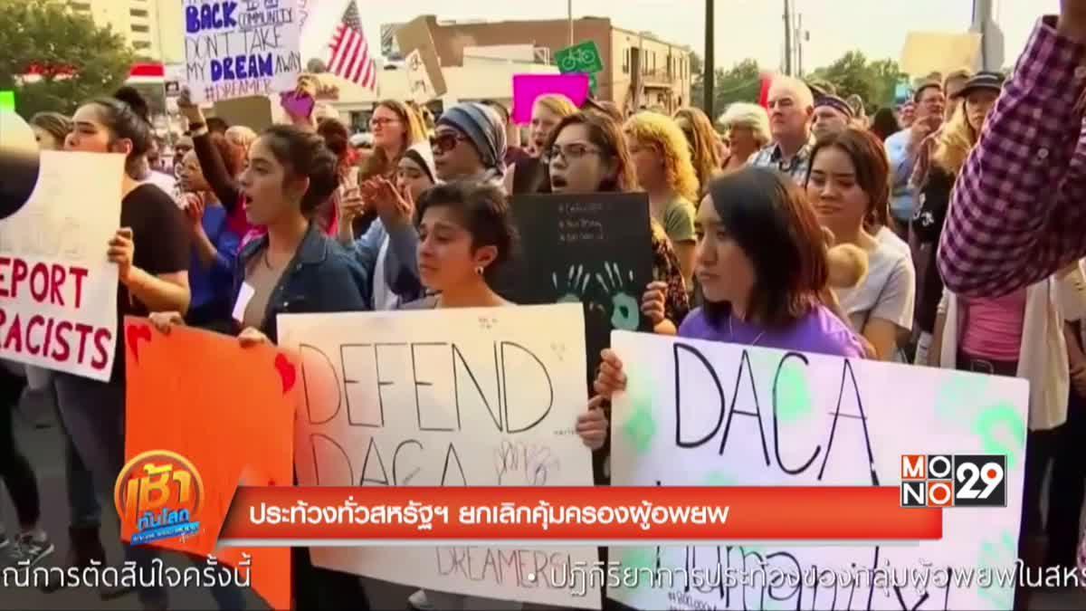 """ประท้วงทั่วสหรัฐฯ หลัง """"ทรัมป์"""" ยกเลิกโครงการ """"DACA"""""""