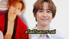 ถึงตัวอยู่ไกล แต่ นิชคุณ ขอส่งข้อความ 'สวัสดีปีใหม่ไทย' ล่วงหน้า!
