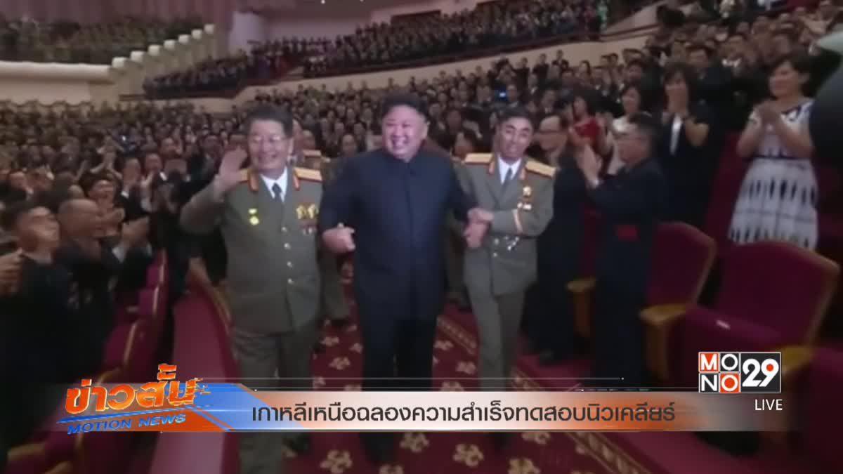 เกาหลีเหนือฉลองความสำเร็จทดสอบนิวเคลียร์
