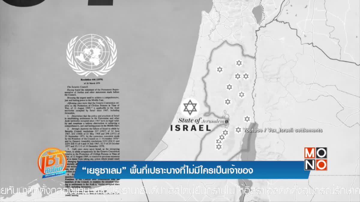 """""""เยรูซาเลม"""" พื้นที่เปราะบางที่ไม่มีใครเป็นเจ้าของ"""