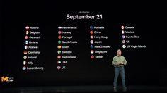 รวมกลุ่มประเทศแรกที่จะได้รับการวางขาย iPhone Xs และ Xs Max