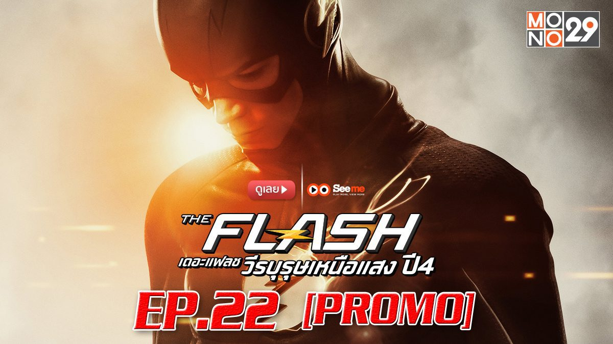 The Flash เดอะ แฟลช วีรบุรุษเหนือแสง ปี 4 EP.22 [PROMO]