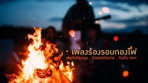 รวม เพลงร้องรอบกองไฟ