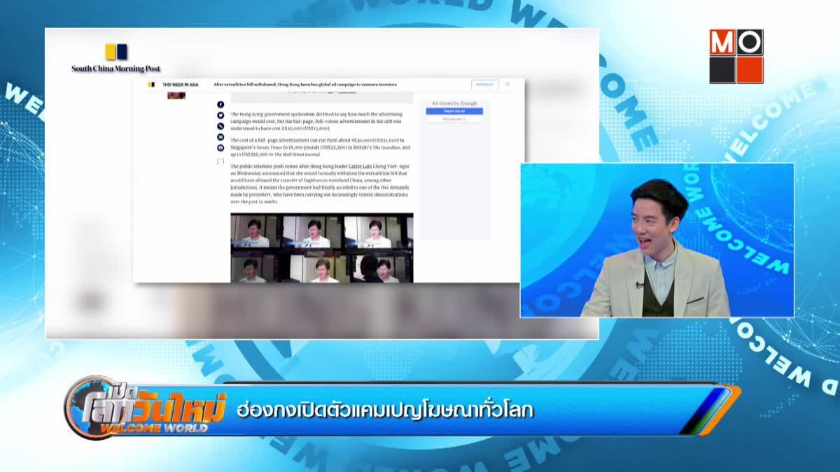 ฮ่องกงเปิดตัวแคมเปญโฆษณาทั่วโลก