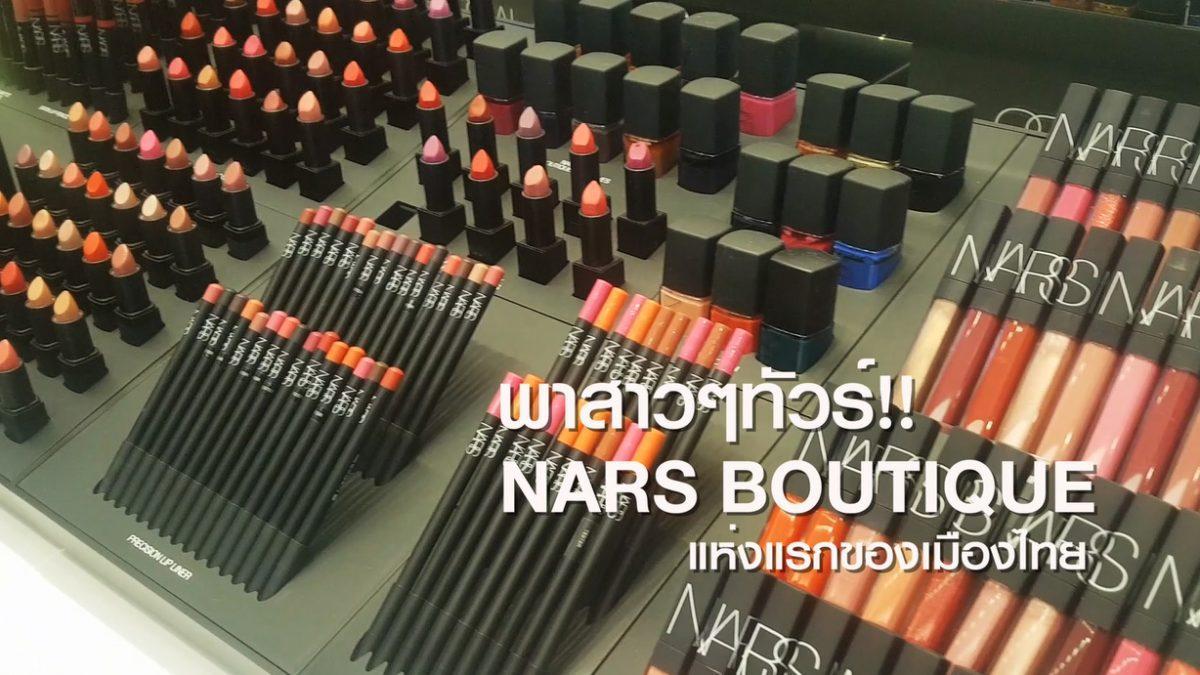 พาสาวๆทัวร์!! NARS BOUTIQUE แห่งแรกของเมืองไทย