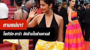 สวยเด่นเป็นไทย! หมู อาซาว่า จูงมือ ซาร่า เล็กจ์ – โยเกิร์ต จัดจ้านด้วยชุดผ้าไหม บนพรมแดงคานส์ 2019
