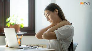 มนุษย์ออฟฟิศเอียงหูมาฟัง! 10 วิธีป้องกันอาการล้า นั่งทำงานแบบไม่ปวดเมื่อย