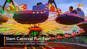 ยกก๊วนไปมันส์กับ Siam Carnival Fun Fair สวนสนุกเคลื่อนที่ ที่รังสิต ปทุมธานี